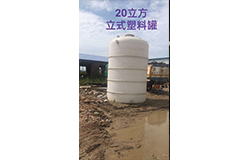 20立式塑料罐