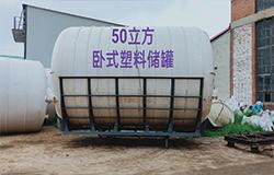 50立方卧式塑料罐
