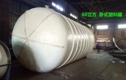 卧式60立方塑料罐